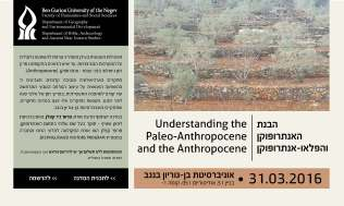 anthropocen seminar BGU_Page_1