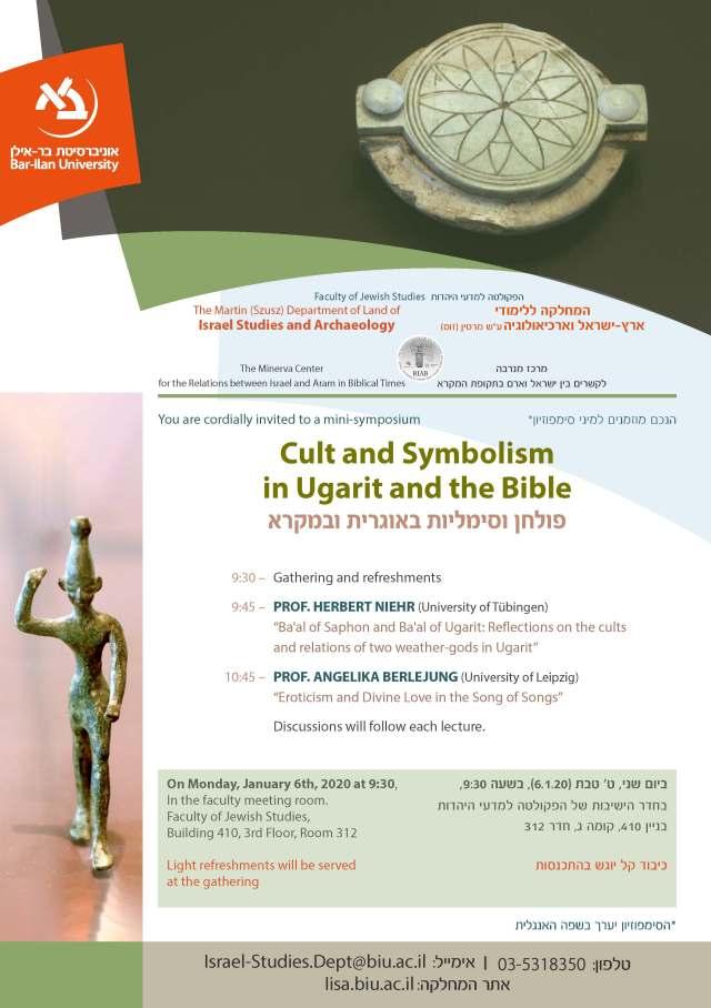 כנס מינרבה UgaritH